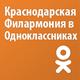 Филармония в «Одноклассниках»